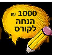 """חרשן -1000 ש""""ח הנחה לכל קורס"""