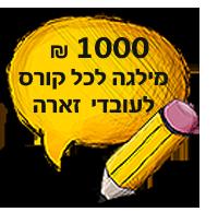 """1000 ש""""ח מילגה לכל קורס לעובדי ZARA"""