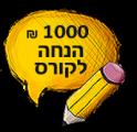 חרשן -1000 ש