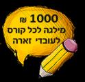 1000 ש