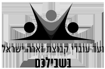 ועד עובדי קבוצת זארה בישראל